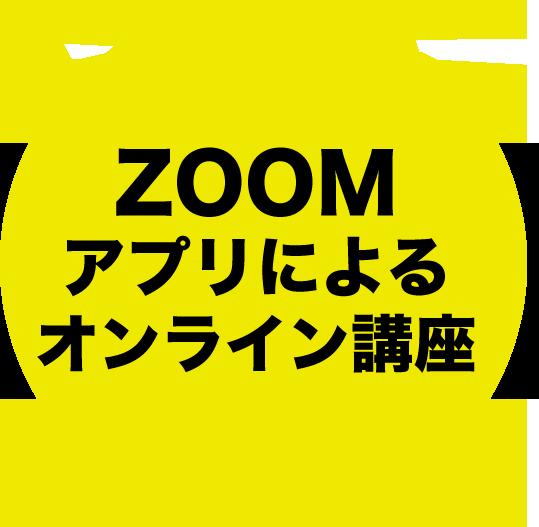 ZOOMアプリによるオンライン講座
